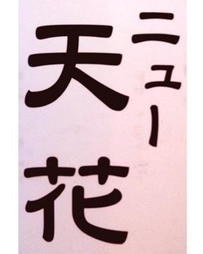 ニュー天花