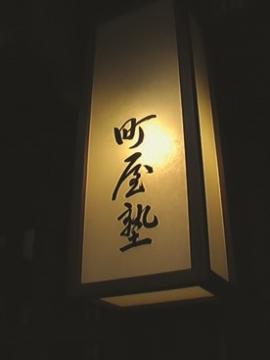 町屋塾 カフェ十一夜