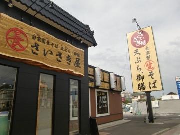 さいさき屋 大村店 image