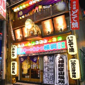 横綱 堂山店