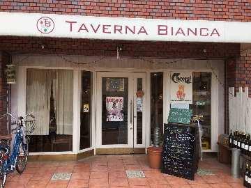 イタリアン酒場 TAVERNA BIANCA