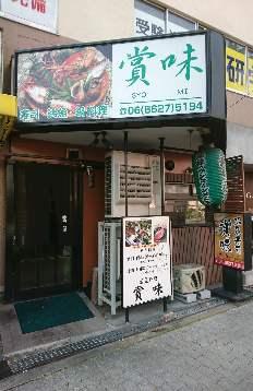 活魚 寿司 賞味