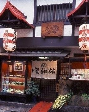 川福 本店