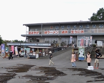 北山崎レストハウス