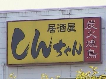 しんちゃん炭火焼鳥居酒屋