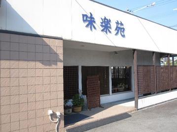 味楽苑 清水店