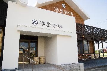 港屋珈琲 四日市店