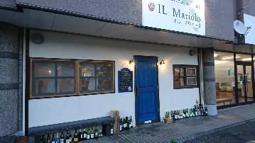 イタリア料理 IL Mariolo(イルマリオーロ)