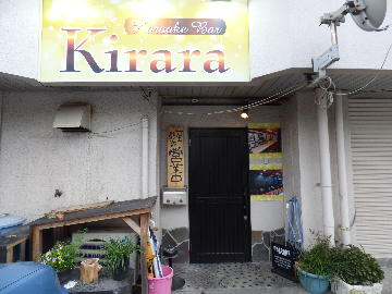 Karaoke BAR Kirara(キララ)