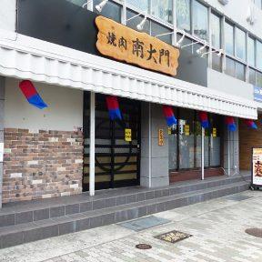 韓国料理 焼肉 南大門