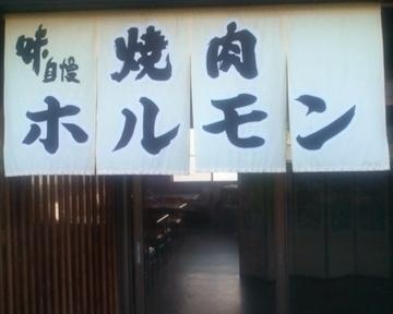 焼肉専門店