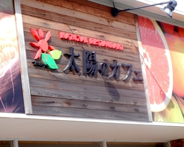 太陽のカフェ 西尾店