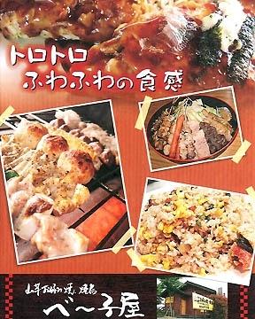 べ-子屋 image