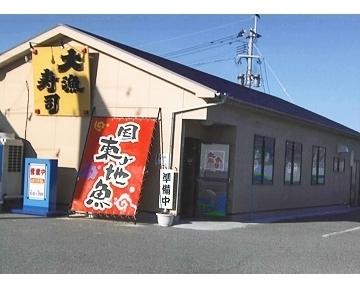 大漁寿司 image