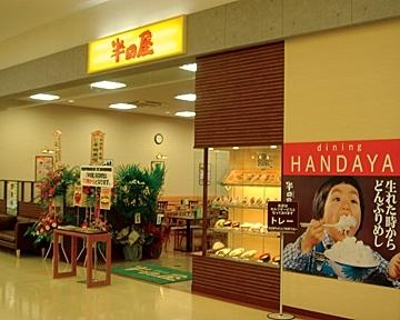 半田屋 イオンスーパーセンター栗原志波姫店