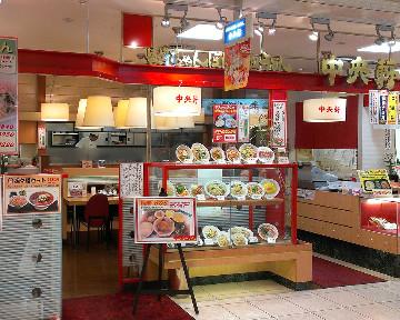 中央軒 野田阪神店