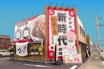 伝説の串 新時代 甚目寺店