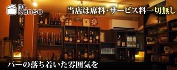 mr.kanso 町田店