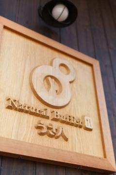 Natural Buffet うさ八