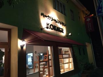 ベーカリーレストラン KOKAGE