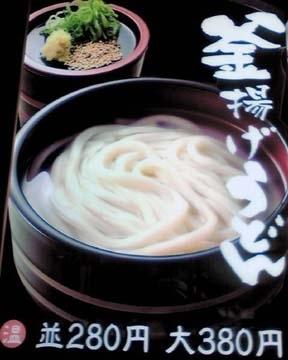 麦まる 北加賀屋店