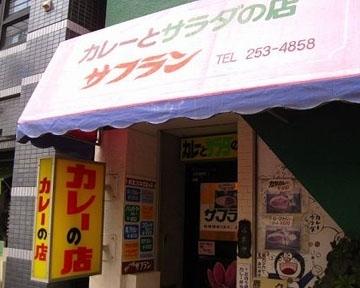 カレー・ショップサフラン image