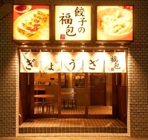 餃子の福包 中目黒店