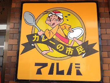 カレーの市民 アルバ 金沢鳴和店