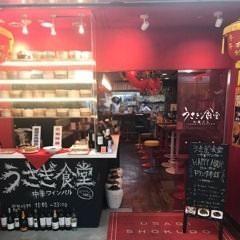 うさぎ食堂 ウメ地下泉の広場店