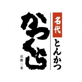 名代とんかつ かつくら 守山店 image