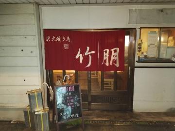 炭火焼き鳥 竹朋