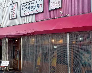 海鮮屋台 虎丸水産 image