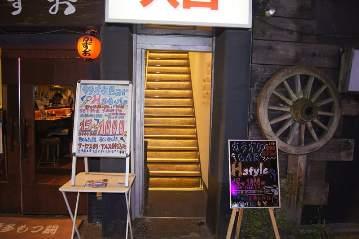 カラオケ Bar H style