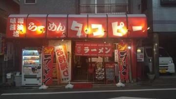居酒屋レストラン タコピー 成増