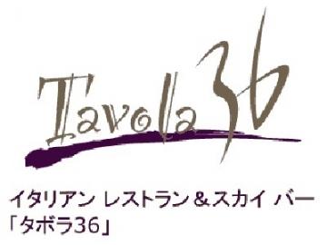 スイスホテル南海大阪 タボラ36