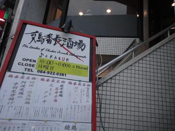 鶏番長酒場