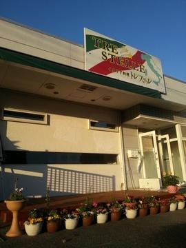 イタリア料理 トレ・ステッレ