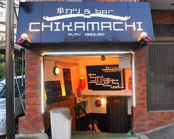 串カツ&bar CHIKAMACHI