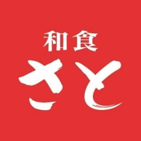 和食さと磐田見付店