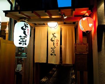 先斗町 京和食 よし菜