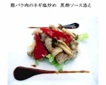食楽中華 空林 image