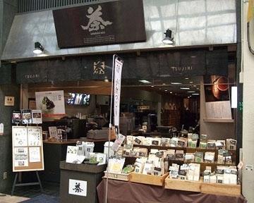 つじり茶屋 魚町店