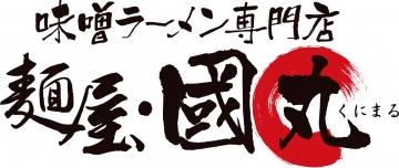 麺屋・國丸。梅田店。