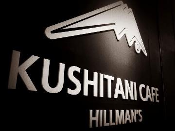 KUSHITANI CAFE 清水