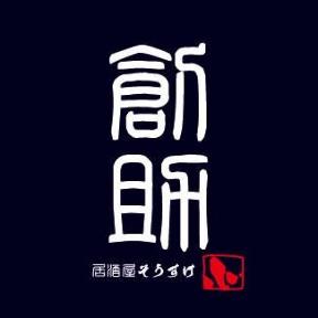 創助 長野駅前店