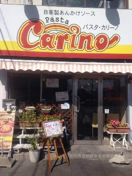 Pasta Carino 生桑店