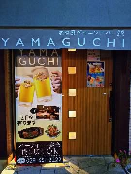 居酒屋ダイニングバーYAMAGUCHI