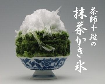 しもきた茶苑大山 image