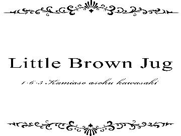 リトル ブラウンジャグ
