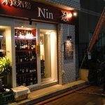 洋食酒場 Nin忍